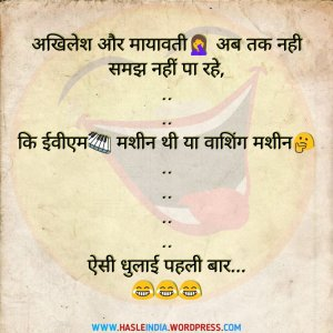 फनी जोक्स इन हिंदी,मजेदार जोक्स इन हिंदी, जोक्स इन हिंदी फॉर व्हाट्सएप्प,फनी जोक्स इन हिंदी फॉर व्हाट्सएप्प,gandi jokes,funny hindi jokes, Hindi jokes, hindi chutkule, hindi joke sms, best hindi jokes,pati patni jokes, pati-patni jokes, पति-पत्नी jokes,husband wife jokes, santa banta jokes, teacher student jokes, WhatsApp jokes, chor police jokes, boyfriend girlfriend jokes, boyfriend girlfriend jokes in hindi,Funny jokes, funny WhatsApp jokes, hindi jokes, hindi shayari, funny shayari, shayari in hindi, hindi chutkule, pati patni jokes, sardar jokes, love Shayari, good night quote, good morning quotes, Hasle india, jokes pic, Shayari pic, jokes images, Shayari images, love shayari, funny Shayari, whatsapp jokes, heart broken shayari, heart broken shayari in hindi, hindi heart broken shayari, father son jokes in hindi, baap beta ki comedy, बाप और बेटे के चुटकुले, बाप और बेटा फनी जोक्स, बाप बेटा joke, summer jokes, garmi jokes, गर्मी jokes, jokes of garmi, cricket jokes, hindi cricket jokes, kanjoos jokes in hindi, kanjoos jokes, kanjoos bania jokes in hindi, kanjoos bania jokes,