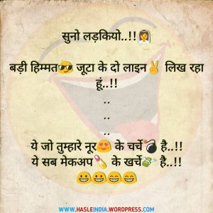 funny shayari in hindi for girlfriend,funny shayari in hindi with photo,very very funny shayari in hindi,परीक्षा फनी शायरी,फनी शायरी जोक्स,फनी शायरी इन हिंदी फॉर गर्लफ्रैंड,फनी शायरी इन हिंदी फॉर बॉयफ्रेंड,फनी शायरी इमेजेज, funny shayari in hindi for friends, hindi shayari funny dosti,comedy shayari in hindi,funny shayari fb,comedy shero shayari in hindi, love shayari in hindi for boyfriend,beautiful hindi love shayari,hindi shayari love sad,sad love shayari,dil love shayari, hindi shayari collection,love shayari image, sad love shayari,dil love shayari,beautiful hindi love shayari, love shayari image,hindi shayari love sad, लव शायरी हिंदी में 2019,बेहतरीन लव शायरी,न्यू लव शायरी 2019, हिंदी शायरी दो लाइन, बेहतरीन लव शायरीन्यू लव शायरी 2019,लव शायरी हिंदी में 2019, शायरी हिन्दी,