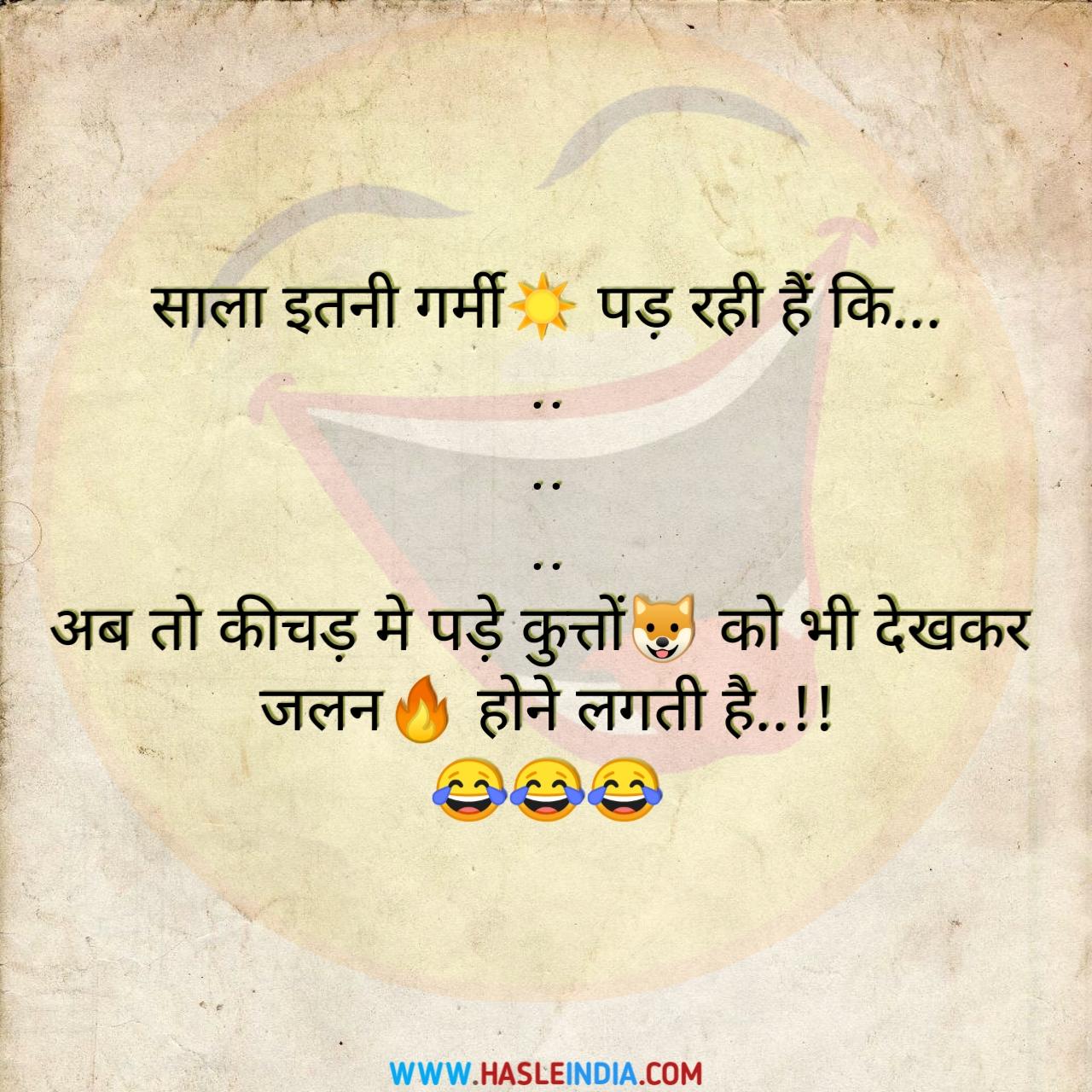 garmi jokes, garmi jokes images, summer jokes images, jokes in hindi, funny hindi jokes, Hindi jokes, hindi chutkule, hindi joke sms, hindi jokes pic, hindi jokes images, Hasle india,