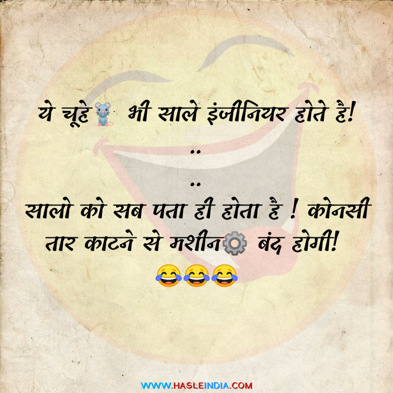 engineering jokes hindi, engineering jokes, computer engineering jokes, jokes on engineer, engineer jokes, jokes in hindi, funny hindi jokes, Hindi jokes, hindi chutkule, hindi joke sms, hindi jokes pic, hindi jokes images, Hasle india,