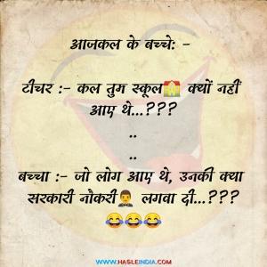 Hindi Jokes सरकर नकर Hasle India