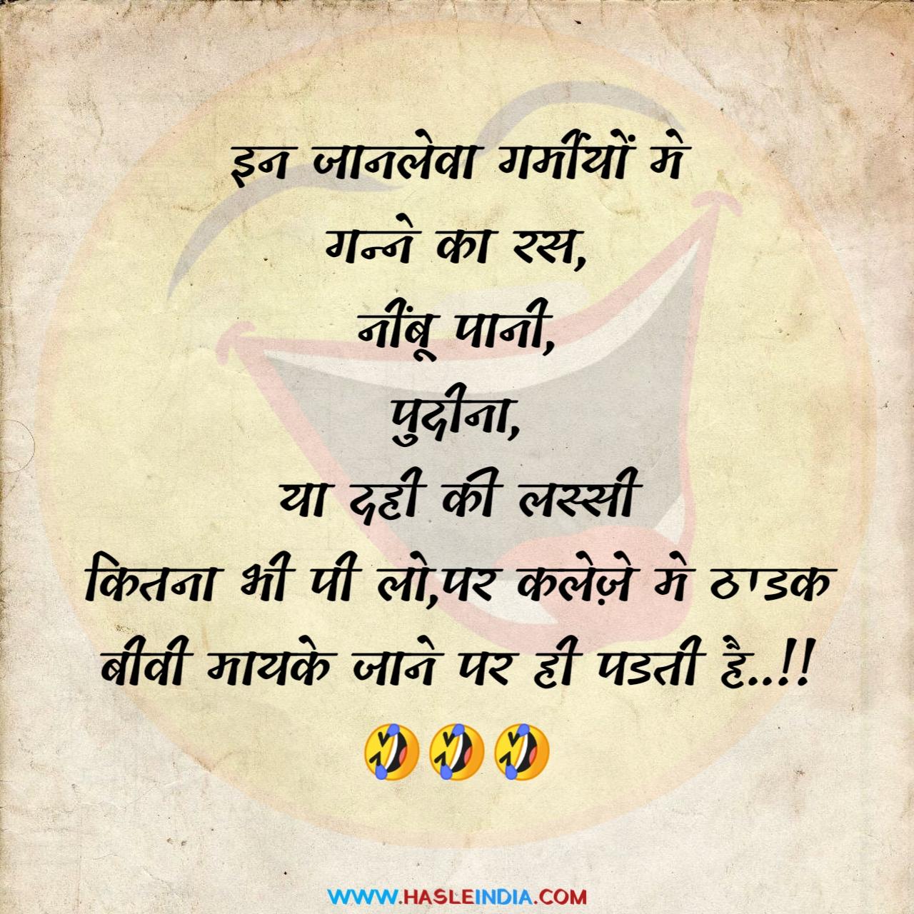 pati patni jokes, पति-पत्नी jokes, husband wife jokes, funny hindi jokes, Hindi jokes, hindi chutkule, hindi joke sms, hindi jokes images, Hasle india,