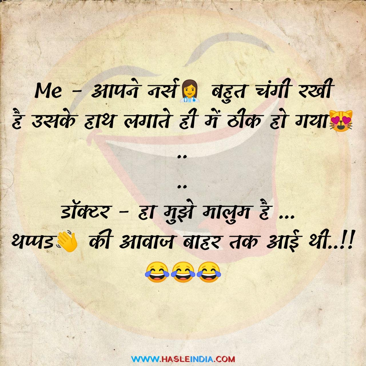 doctor patient jokes in hindi, doctor patient jokes, doctor jokes, jokes in hindi, funny hindi jokes, Hindi jokes, hindi chutkule, hindi joke sms, hindi jokes pic, hindi jokes images, Hasle india,