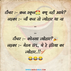 cricket jokes,Cricket jokes images,cricket jokes in hindi,funny hindi jokes,Hasle india,hindi chutkule,hindi joke sms,Hindi jokes,hindi jokes images,hindi jokes pic,jokes in hindi,