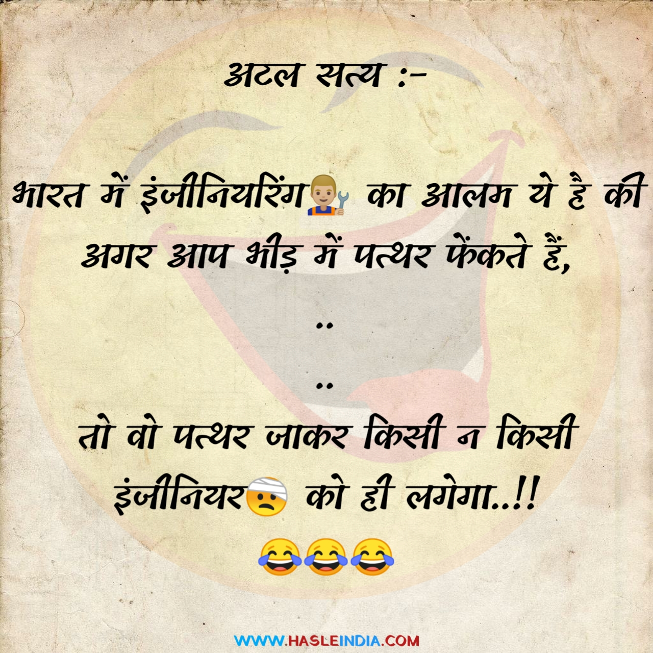 computer engineering jokes,engineer jokes,engineering jokes,engineering jokes hindi,funny hindi jokes,Hasle india,hindi chutkule,hindi joke sms,Hindi jokes,hindi jokes images,hindi jokes pic,jokes in hindi,jokes on engineer,