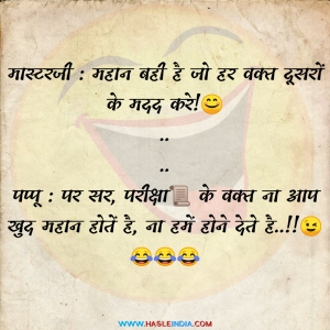 exam jokes in hindi, exam jokes in hindi images, jokes in hindi, funny hindi jokes, Hindi jokes, hindi chutkule, hindi joke sms, hindi jokes pic, hindi jokes images, Hasle india,