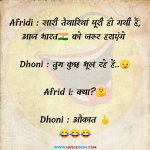 Cricket jokes images, cricket jokes in hindi, Cricket jokes, jokes in hindi, funny hindi jokes, Hindi jokes, hindi chutkule, hindi joke sms, hindi jokes pic, hindi jokes images, Hasle india,