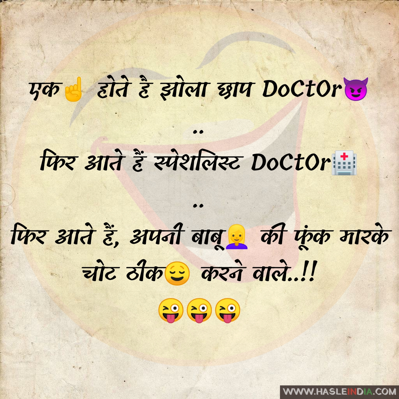 boyfriend girlfriend jokes, boyfriend girlfriend jokes in hindi, funny hindi jokes, Hindi jokes, hindi chutkule, hindi joke sms, hindi jokes pic, hindi jokes images, Hasle india,