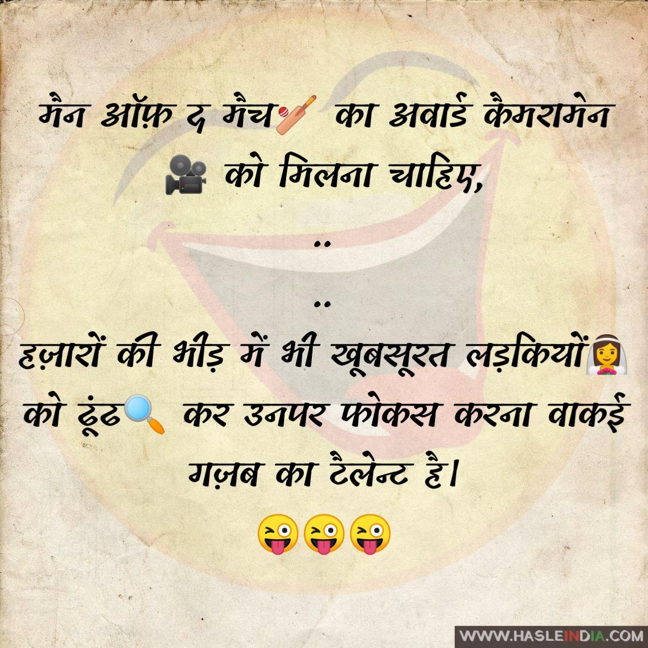 Cricket jokes images, cricket jokes in hindi, Cricket jokes, jokes in hindi, funny hindi jokes, Hindi jokes, hindi chutkule, hindi joke sms, hindi jokes pic, hindi jokes images, Hasle india,