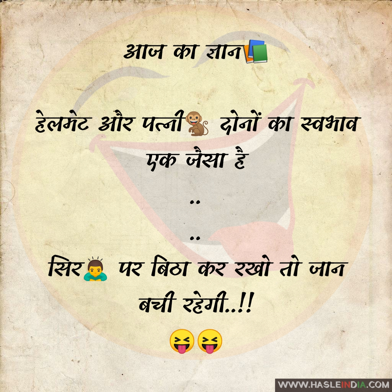 pati patni jokes, पति-पत्नी jokes, husband wife jokes, funny hindi jokes, Hindi jokes, hindi chutkule, hindi joke sms, hindi jokes images, Hasle india,