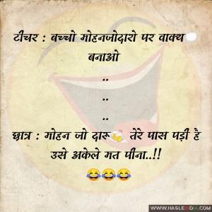Hindi Jokes महनजदर Hasle India