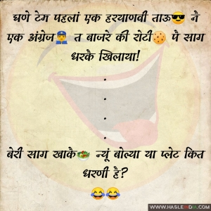 haryanvi chutkule, haryanvi jokes, haryanvi jokes pic, funny hindi jokes,Hasle india,hindi chutkule,hindi joke sms,Hindi jokes,hindi jokes images,hindi jokes pic,jokes in hindi,