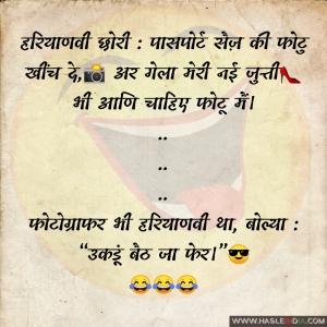 funny hindi jokes,haryanvi chutkule,haryanvi jokes,haryanvi jokes pic,Hasle india,hindi chutkule,hindi joke sms,Hindi jokes,hindi jokes images,hindi jokes pic,jokes in hindi,