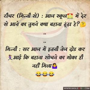 Hindi Jokes बहन Hasle India