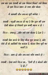 Sharabi jokes in hindi, sharabi jokes, sharabi jokes images in hindi, daru jokes in hindi, jokes in hindi, funny hindi jokes, Hindi jokes, hindi chutkule, hindi joke sms, hindi jokes pic, hindi jokes images, Hasle india,