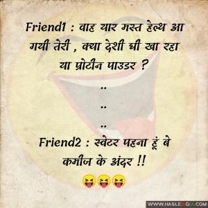 winter jokes, winter jokes images, sardi jokes in hindi, hindi winter shayari, winter funny jokes in hindi, jokes in hindi, funny hindi jokes, Hindi jokes, hindi chutkule, hindi joke sms, hindi jokes pic, hindi jokes images, Hasle india,