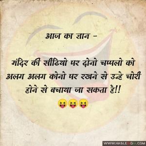 Chanakya jokes, chanakya jokes images, chanakya jokes in hindi, jokes in hindi, funny hindi jokes, Hindi jokes, hindi chutkule, hindi joke sms, hindi jokes pic, hindi jokes images, Hasle india,