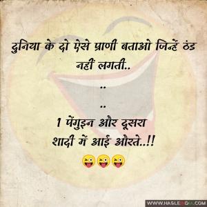 funny hindi jokes,Hasle india,hindi chutkule,hindi joke sms,Hindi jokes,hindi jokes images,hindi jokes pic,hindi winter shayari,jokes in hindi,sardi jokes in hindi,winter funny jokes in hindi,Winter jokes,winter jokes images,
