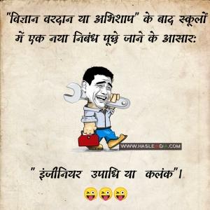 engineering jokes hindi, engineering jokes, computer engineering jokes, jokes on engineer, engineer jokes, jokes in hindi, funny hindi jokes, Hindi jokes, hindi chutkule, hindi joke sms, hindi jokes pic, hindi jokes images, Hasle india,