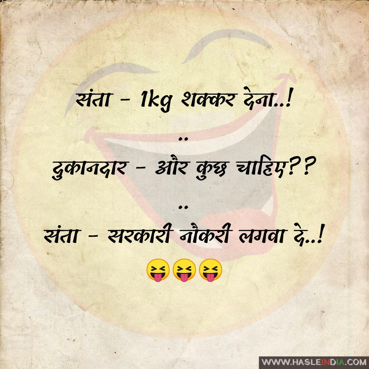 santa banta jokes, संता बंता जोक्स, funny hindi jokes, Hindi jokes, hindi chutkule, hindi joke sms, hindi jokes pic, hindi jokes images, Hasle india,