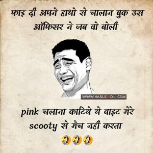 funny hindi jokes,Hasle india,hindi chutkule,hindi joke sms,Hindi jokes,hindi jokes images,hindi jokes pic,jokes in hindi,जोक्स इन हिंदी फॉर व्हाट्सएप्प,फनी जोक्स इन हिंदी,मजेदार जोक्स इन हिंदी,हिंदी जोक्स,