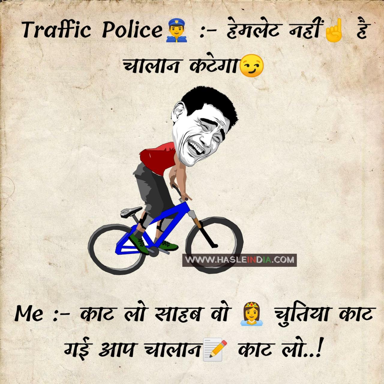 chor police jokes, funny hindi jokes, Hindi jokes, hindi chutkule, hindi joke sms, hindi jokes pic, hindi jokes images, Hasle india,