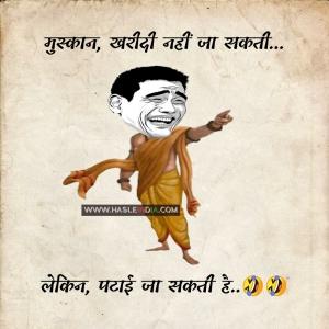 Hindi Jokes मसकन Hasle India