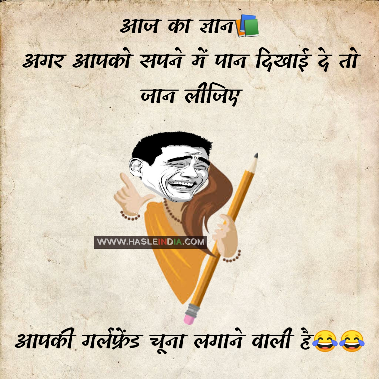 boyfriend girlfriend jokes, boyfriend girlfriend jokes in hindi, funny hindi jokes, Hindi jokes, hindi chutkule, hindi joke sms, hindi jokes pic, hindi jokes images, Hasle india,