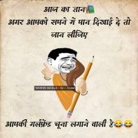 Hindi jokes - चूना😂