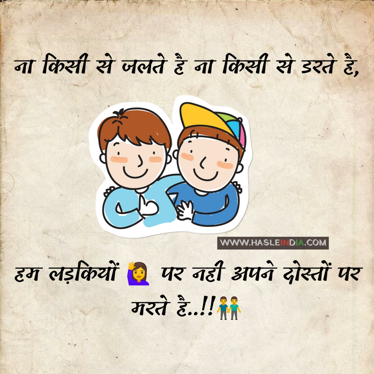 Dosti shayari, hindi friendship shayari, friendship shayari in hindi, friendship shayari pic, friendship shayari images, hindi shayari, shayari in hindi,