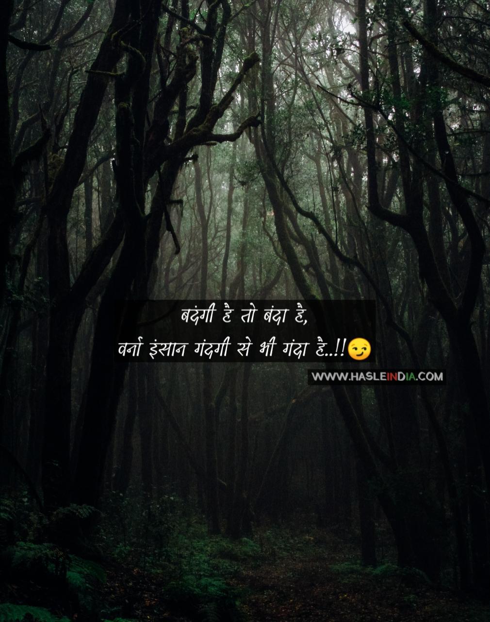 suvichar, good quotes in hindi, hindi suvichar, Gyan Ki Baatein, Anmol Vachan in Hindi, Best Thoughts in Hindi, Good Suvichar in Hindi, Hindi Motivational Quotes for Facebook, Satya Vachan Quotes in Hindi,